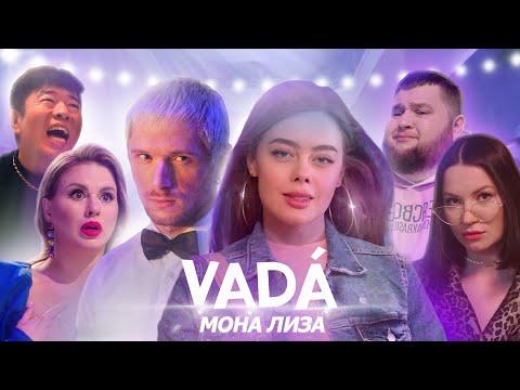 VADÁ – Мона Лиза (Галич, Семенович, Пухляш, Хан)