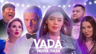 Смотреть клип Vadá - Мона Лиза
