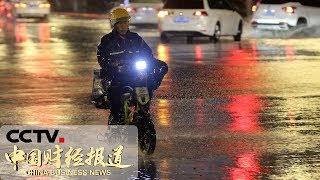《中国财经报道》 20190815 16:00| CCTV财经