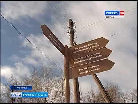 Город Нолинск в конкурсе «Вятская провинция - красота деревенская»(ГТРК Вятка)