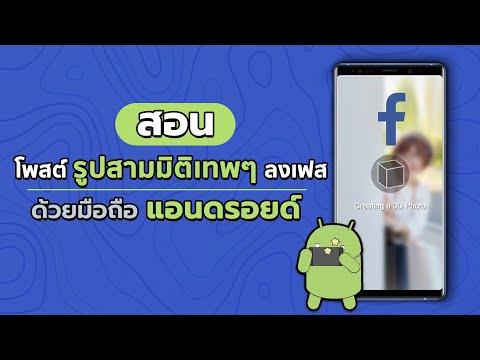 สอนโพสต์รูปสามมิติ 3D Photo ลงเฟสบุ๊ค ด้วยแอนดรอยด์ อย่างจ๊าบ! | Droidsans - วันที่ 22 Apr 2019