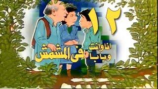 أنا وإنت وبابا في المشمش׃ الحلقة 12 من 13