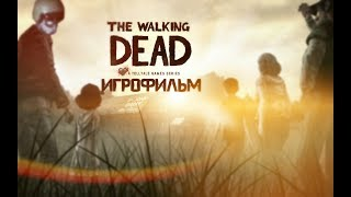 The Walking Dead: Season One [игрофильм]