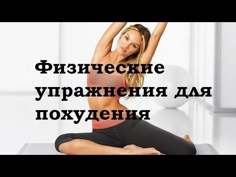 Физические упражнения для похудения.
