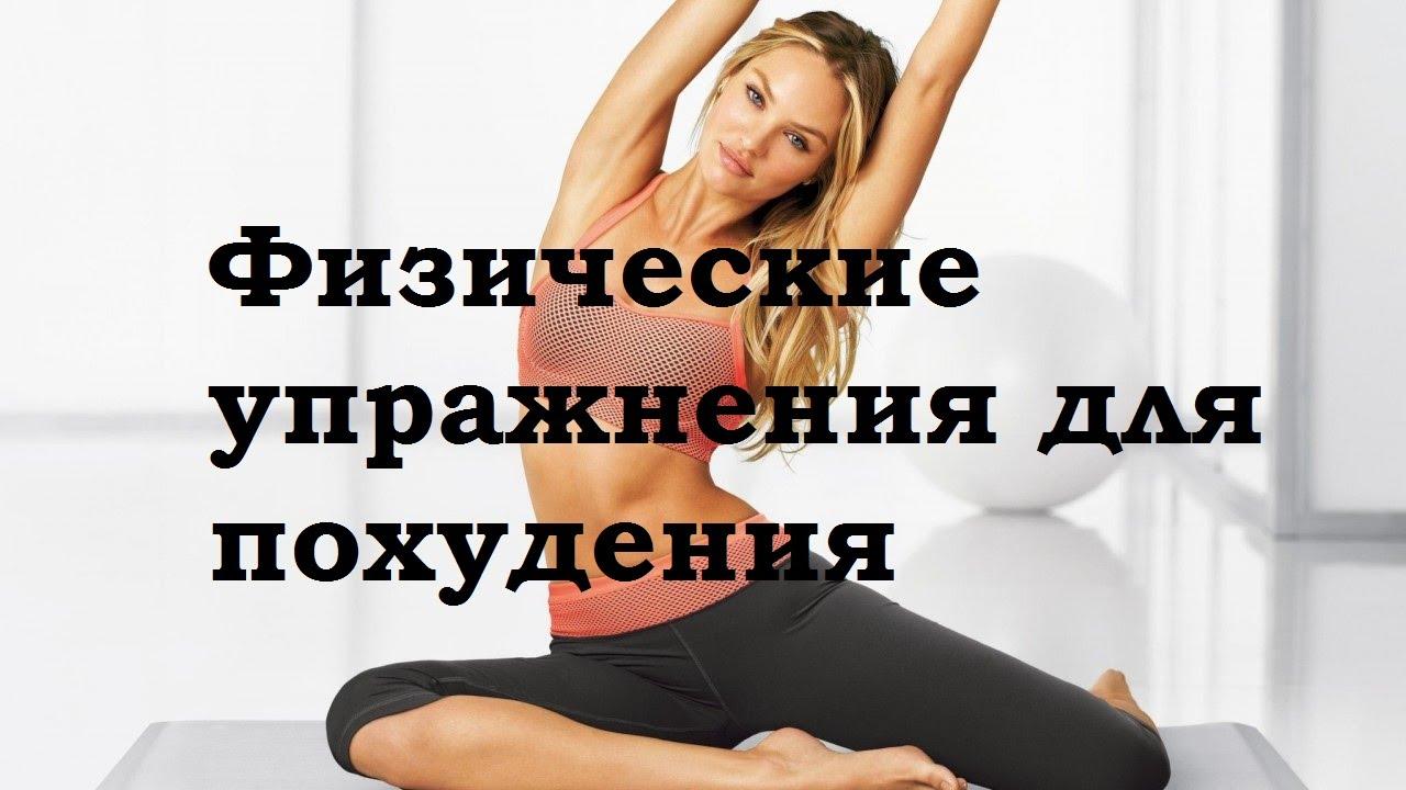 Что необходимо есть чтобы похудеть.