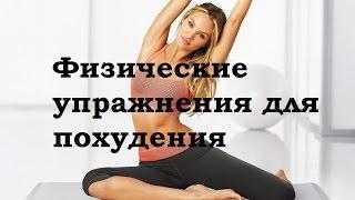 Физические упражнения для похудения.(Физические упражнения для похудения – это прекрасный способ для похудения, но в тоже время очень трудный..., 2015-08-19T16:52:09.000Z)