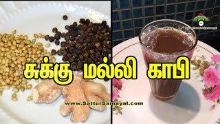 Sukku Malli Coffee  Dry Ginger Coriander Coffee Health tips-Sattur Parambariya Samayal