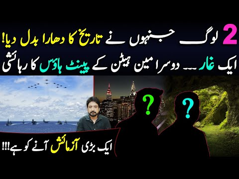 Two Most POWERFUL People in the WORLD || Details By Essa Naqvi