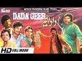 Dada Geer Full Movie Sultan Rahi Najma Pakistani Movie