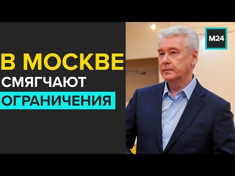 В Москве смягчают ограничения. Как будем жить после 1 июня - Москва 24