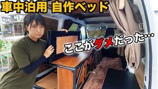 【車中泊旅】ベッドを崩します。旅で出てきた問題点とは?【廃材をDIY】
