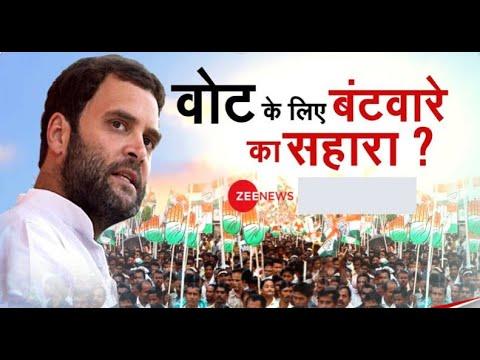 Rahul Gandhi Vs North India
