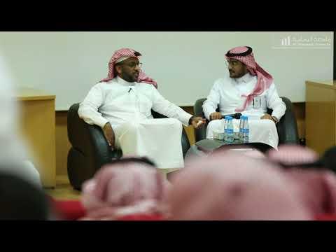 The Role of Venture Capital in Boosting Saudi Startups by Mr. Nabil Al Noor
