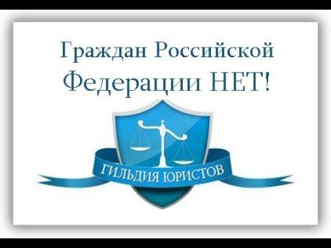 ВНИМАНИЕ! Граждан РФ НЕТ! Ответ гильдии юристов РФ