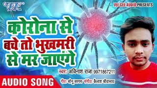 सबसे अलग #Avinash Raja II कोरोना से बचे तो भुखमरी से मर जायेंगे II 2020 Bhojpuri New Song