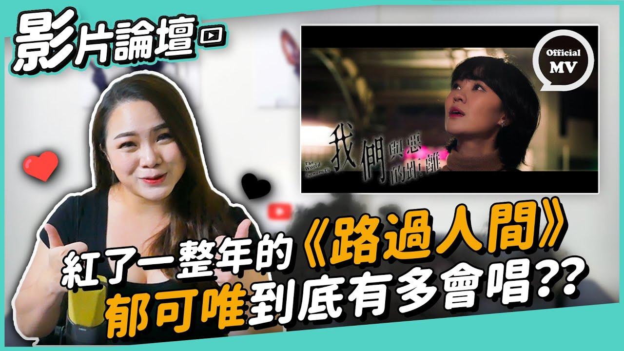 #272 紅了一整年的《路過人間》郁可唯到底多會唱?? ◆嘎老師 Miss Ga|歌唱教學 學唱歌◆