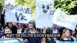 Три місяці після заборони ВК та інших російських сайтів