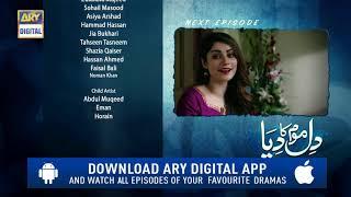 Dil Mom Ka Diya Episode 21 ( Teaser ) - ARY Digital Drama