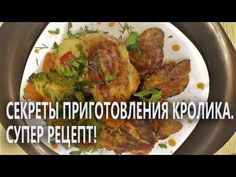 Как приготовить кролика вкусно в духовке чтобы мясо было мягким