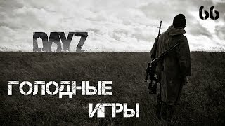 """Arma 2 Dayz Origins Mod - Ивент """"Голодные игры"""" #66"""