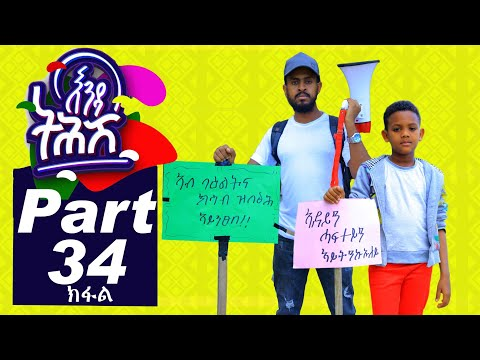 Ethiopia : Enda Tehish (እንዳ ትሕሽ) – 34 ክፋል | Tigrigna sitcom drama Part  -34- full – 2020
