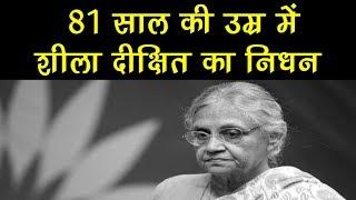 दिल्ली की पूर्व मुख्यमंत्री शीला दीक्षित का निधन || NATIONAL INDIA NEWS