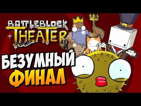 BattleBlock Theater ► БЕЗУМНЫЙ ФИНАЛ |12| кооп прохождение