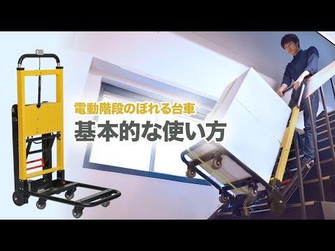 重い荷物を階段でも楽に、昇り降り運搬ができる『電動階段のぼれる台車』を発売開始