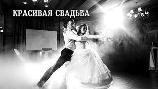 Свадебный клип. КРАСИВАЯ СВАДЬБА и их шикарный танец