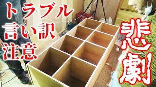 【トラブル続出】ロッカー作りで起こった全ての悲劇【新事務所作り#8】