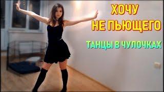 AhriNyan Хочу Не Пьющего | Танцует В Чулочках Тверк + Шпагат
