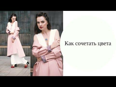 Как сочетать цвета в одежде. Мария Пион Секреты стиля выпуск 4