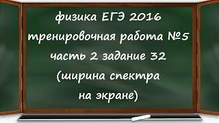 физика ЕГЭ 2016 тренировочная работа 5 часть 2 разбор задания 32 (геометрическая оптика)