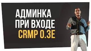 CRMP | АДМИНКА ПРИ ВХОДЕ ВСЕМ | Favourite NON RP