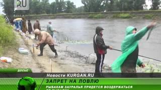 Рыбакам Зауралья придется воздержаться от рыбалки(http://www.kurgan.ru/news/society/1534-rybakam-zauralya-pridetsya-vozderzhatsya-ot-rybalki/, 2016-05-12T05:47:53.000Z)