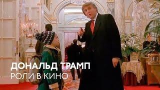 Все камео Дональда Трампа в кино