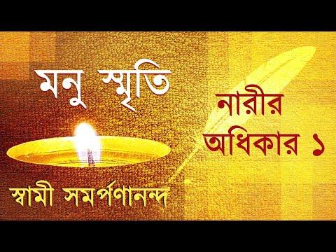 Manu Smriti (Bengali) 23 – 02.07.2017 – Women rights and duties