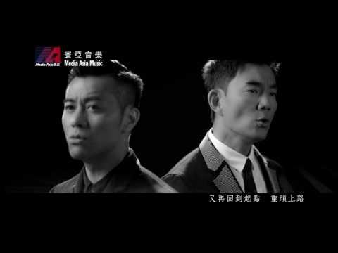 任賢齊 & 梁漢文 Richie Jen & Edmond Leung - 無間道 (網劇