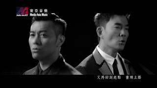 """任賢齊 & 梁漢文 Richie Jen & Edmond Leung - 無間道 (網劇""""無間道""""主題曲) (Official MV)"""