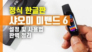 샤오미 미밴드 6 정식 한글판 리뷰 ㅣ 미밴드6 설정 …