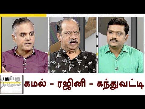 Puthu Puthu Arthangal: கமல் - ரஜினி - கந்துவட்டி | 23/11/17 | Puthiya Thalaimurai TV