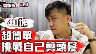 超省錢 馬幣40塊在家自己剪頭髮! Xiaomi小米有品映趣理髮器Enchen【開箱系列#60】  淘寶開箱 taobao haul