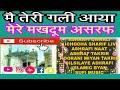 Makhdoom Ashraf Qawwali top new qawwali MAI TERI GALI AAYA DARGAH world famous qawwali