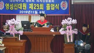 영성신대원 29회 졸업예배 -* 졸업장 수여및 상장 격…