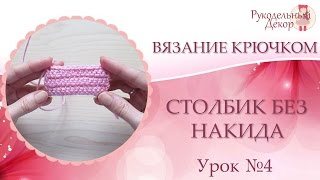 Вязание крючком для начинающих  ❀ Столбик без накида. Урок №4