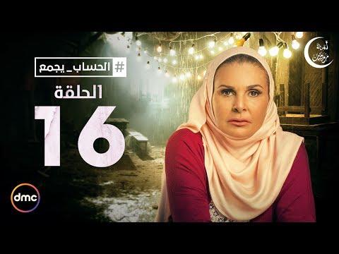 El Hessab Ygm3 / Episode 16 - مسلسل الحساب يجمع - الحلقة السادسة عشر