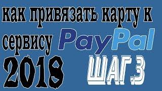 Як прив'язати карту до Paypal   Верифікація банківської карти в paypal