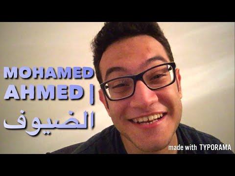 Mohamed Ahmed | الضيوف