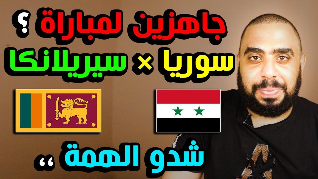 موعد مباراة سوريا و سريلانكا بتصفيات كأس آسيا تحت 23 سنة وتشكيلة منتخب سوريا الرسمية وأبرز الغيابات