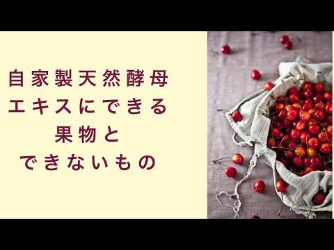 【自家製天然酵母】酵母エキス作りに使える果物とそうでないもの フルーツ酵母 自家製天然酵母 パン教室 教室開業 大阪 奈良 東京 福岡 名古屋